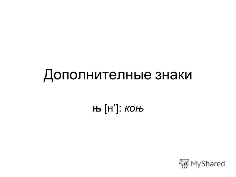 Дополнителные знаки њ [н]: коњ