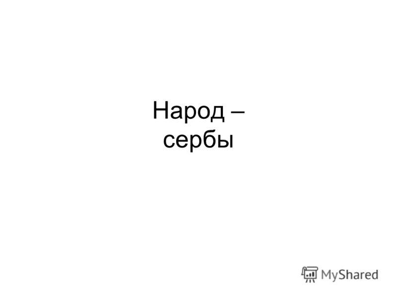 Народ – сербы