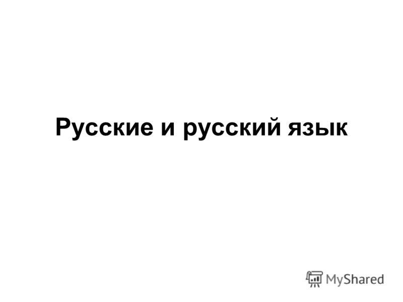 Русские и русский язык