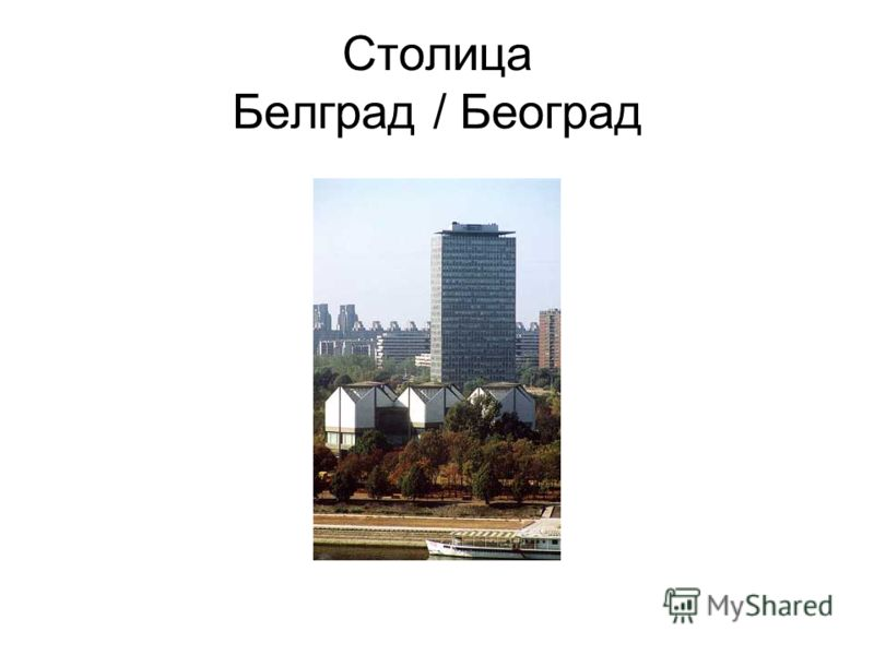 Столица Белград / Београд