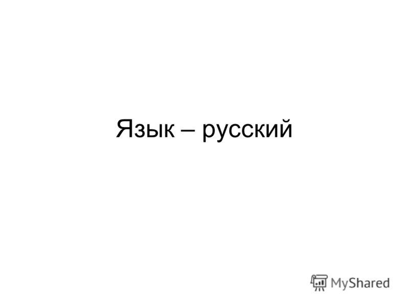 Язык – русский
