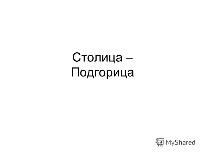 Столица – Подгорица