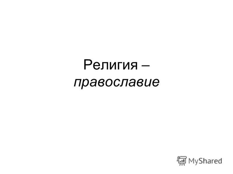 Религия – православие
