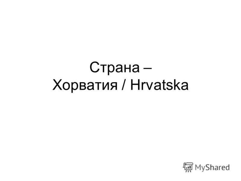 Страна – Хорватия / Hrvatska