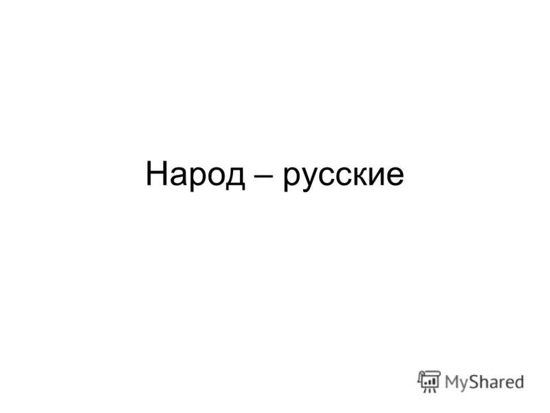 Народ – русские