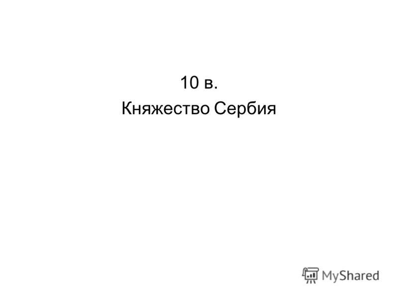 10 в. Княжество Сербия