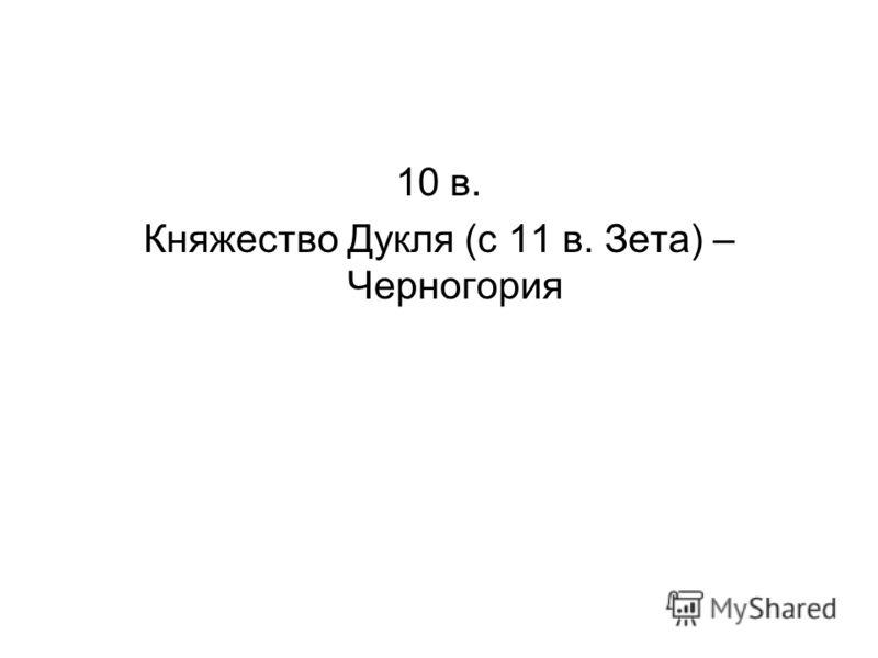 10 в. Княжество Дукля (с 11 в. Зета) – Черногория