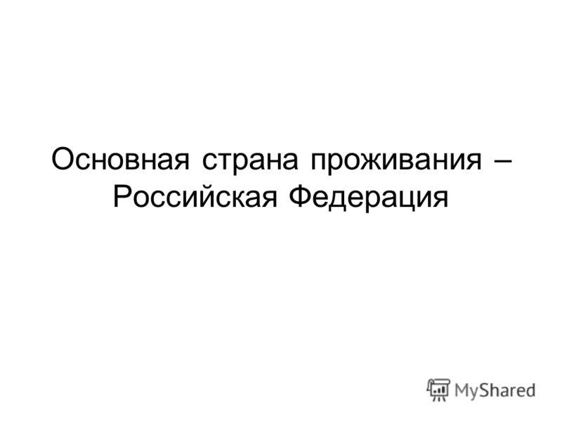 Основная страна проживания – Российская Федерация