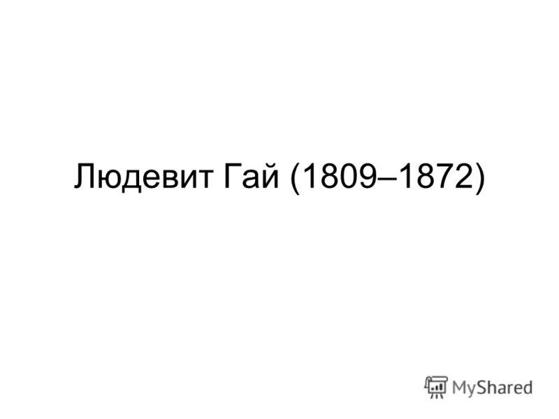 Людевит Гай (1809–1872)
