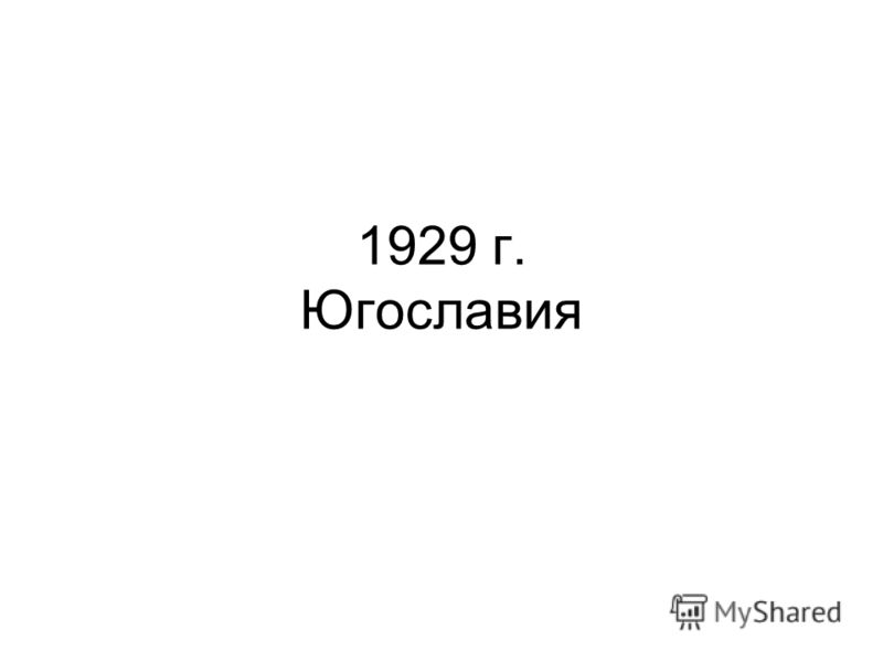 1929 г. Югославия