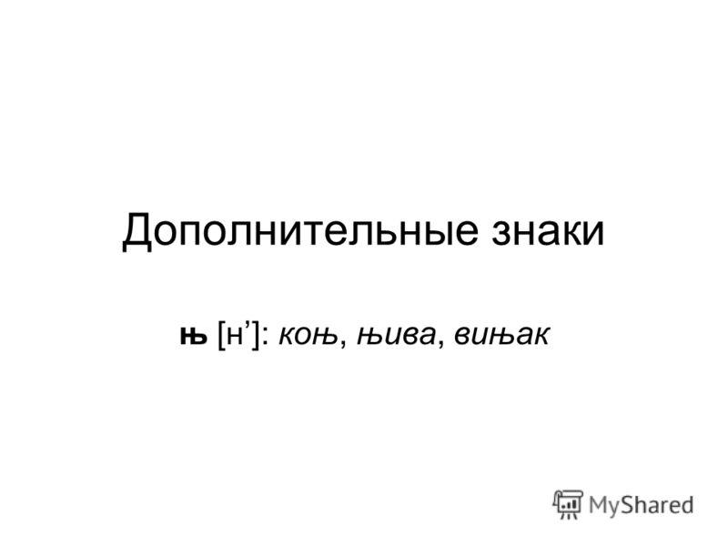 Дополнительные знаки њ [н]: коњ, њива, вињак