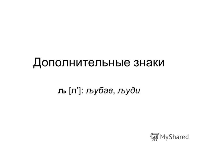 Дополнительные знаки љ [л]: љубав, људи