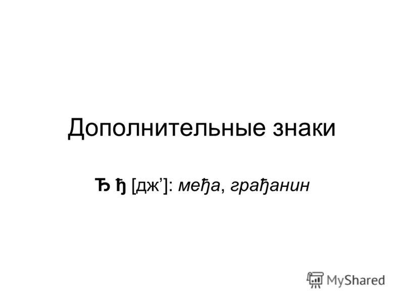 Дополнительные знаки Ђ ђ [дж]: међа, грађанин