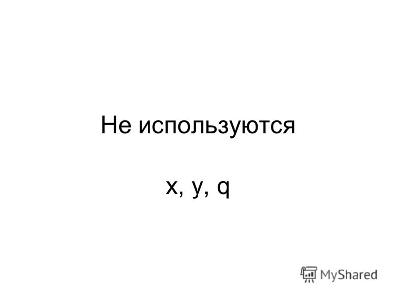Не используются x, y, q