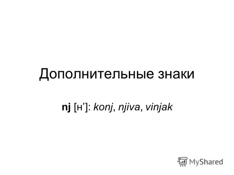 Дополнительные знаки nj [н]: konj, njiva, vinjak