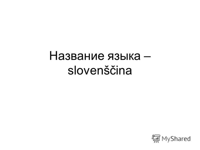 Название языка – slovenščina