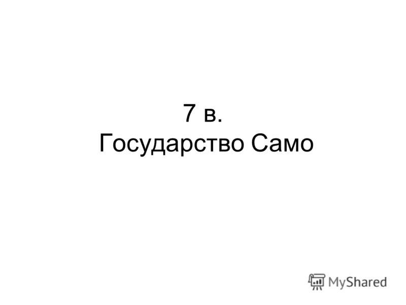 7 в. Государство Само
