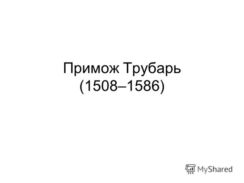 Примож Трубарь (1508–1586)