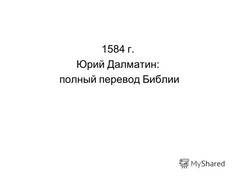 1584 г. Юрий Далматин: полный перевод Библии