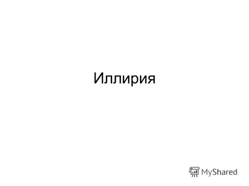 Иллирия