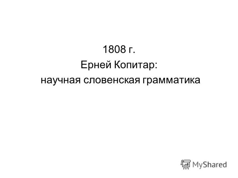 1808 г. Ерней Копитар: научная словенская грамматика