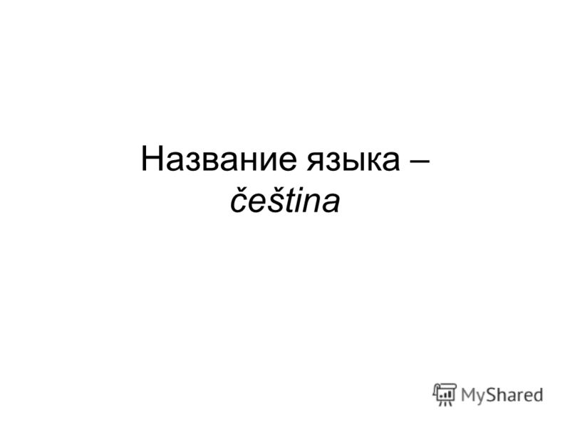 Название языка – čeština