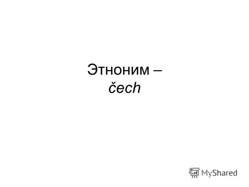 Этноним – čech