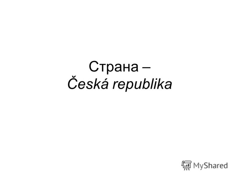 Страна – Česká republika