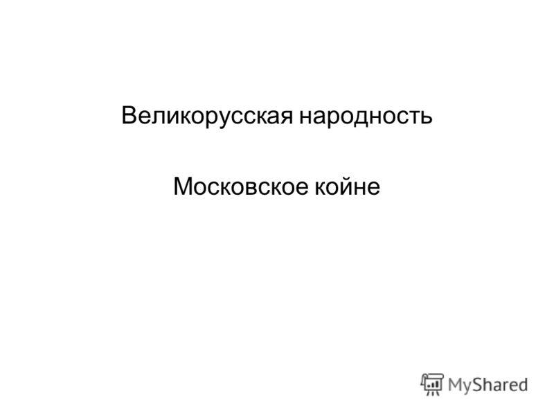 Великорусская народность Московское койне