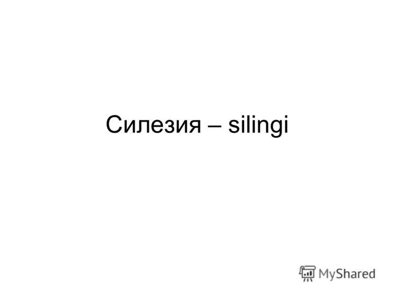 Силезия – silingi