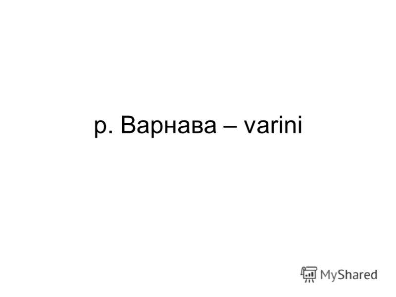 р. Варнава – varini
