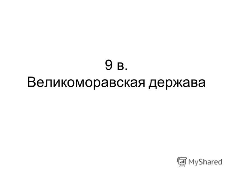 9 в. Великоморавская держава