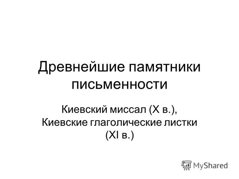 Древнейшие памятники письменности Киевский миссал (Х в.), Киевские глаголические листки (XI в.)