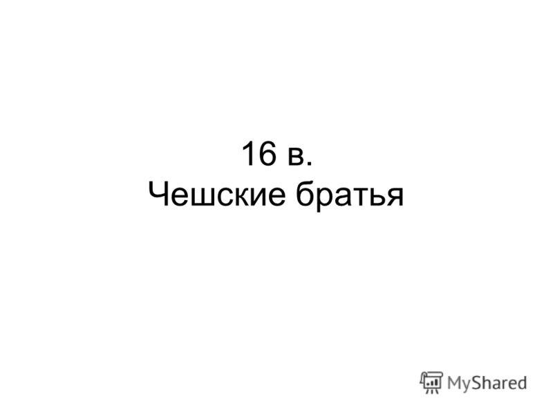 16 в. Чешские братья