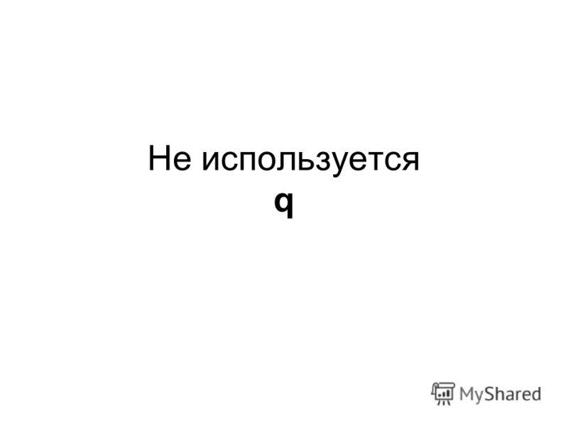 Не используется q