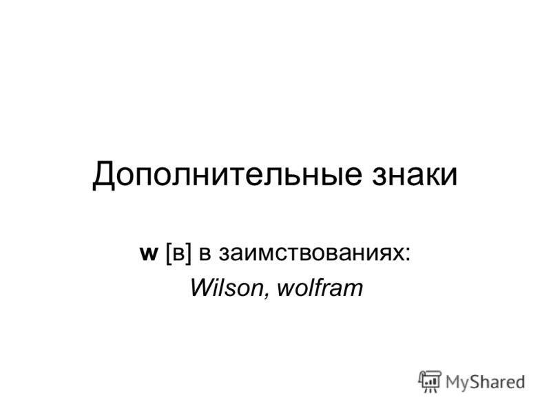 Дополнительные знаки w [в] в заимствованиях: Wilson, wolfram