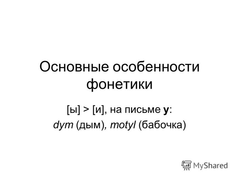 Основные особенности фонетики [ы] > [и], на письме y: dym (дым), motyl (бабочка)