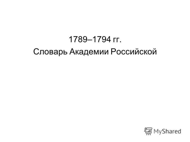 1789–1794 гг. Словарь Академии Российской