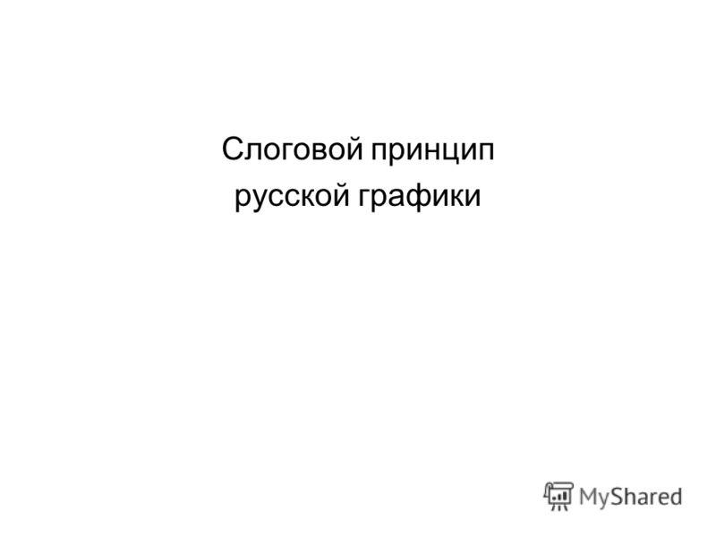 Слоговой принцип русской графики