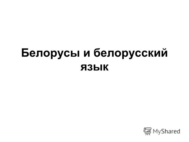Белорусы и белорусский язык