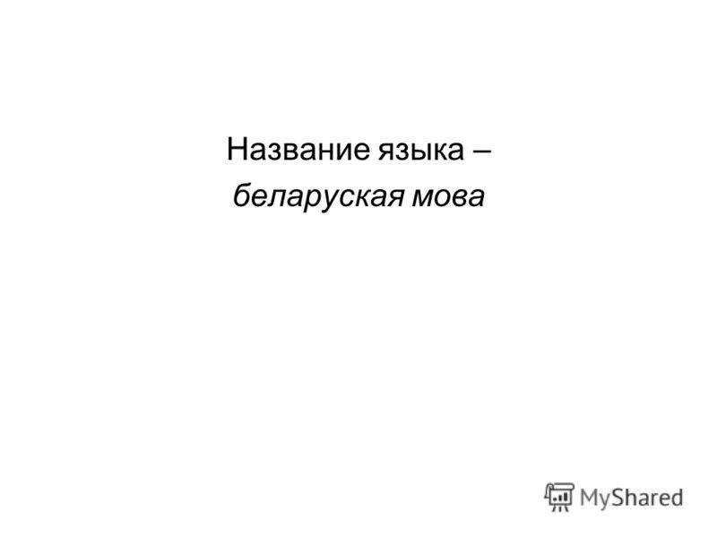 Название языка – беларуская мова