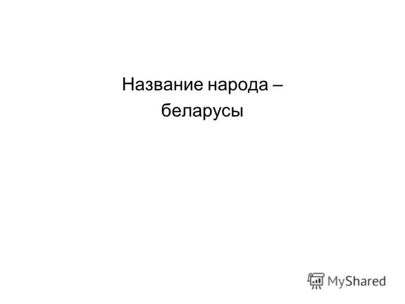 Название народа – беларусы