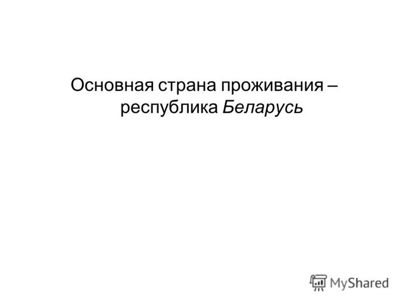 Основная страна проживания – республика Беларусь