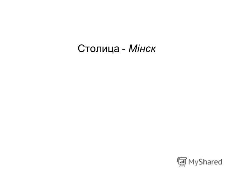 Столица - Мiнск