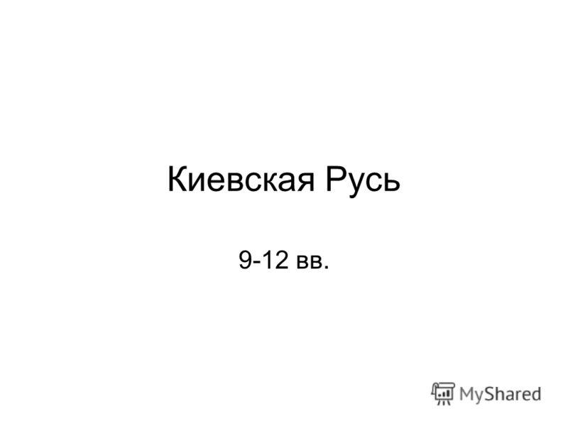 Киевская Русь 9-12 вв.