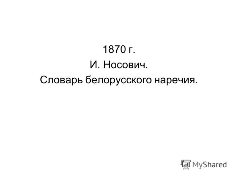 1870 г. И. Носович. Словарь белорусского наречия.