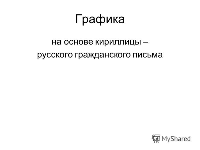Графика на основе кириллицы – русского гражданского письма