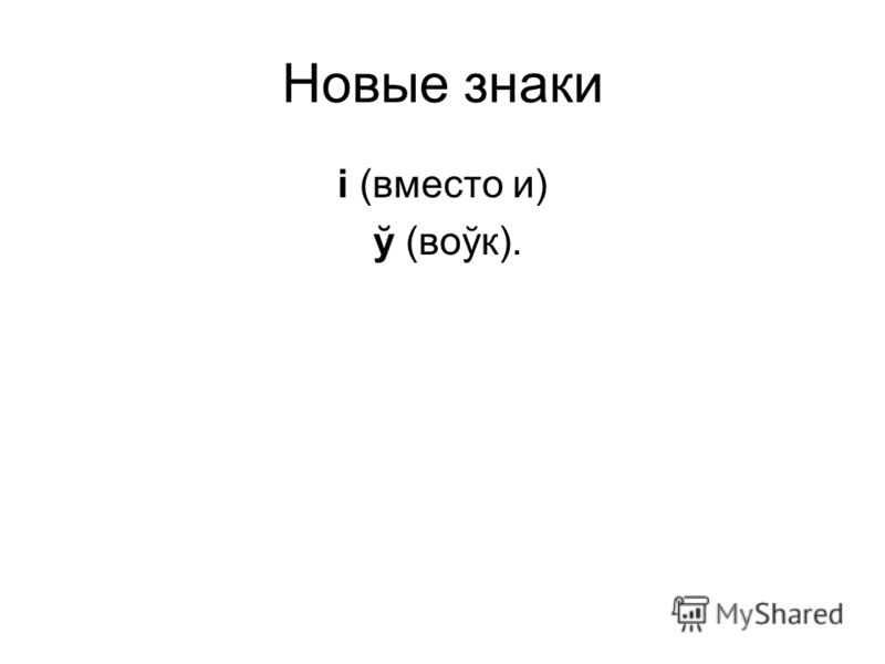 Новые знаки i (вместо и) ў (воўк).