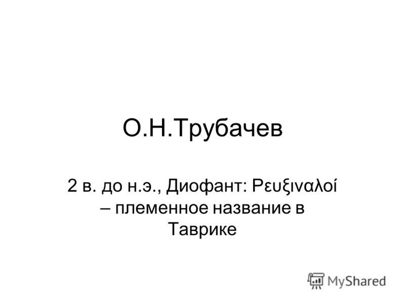 О.Н.Трубачев 2 в. до н.э., Диофант: Ρευξιναλοί – племенное название в Таврике