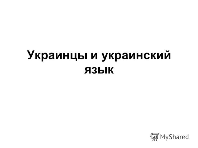 Украинцы и украинский язык